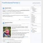 Suffusion многофункциональная тема для Wordpress